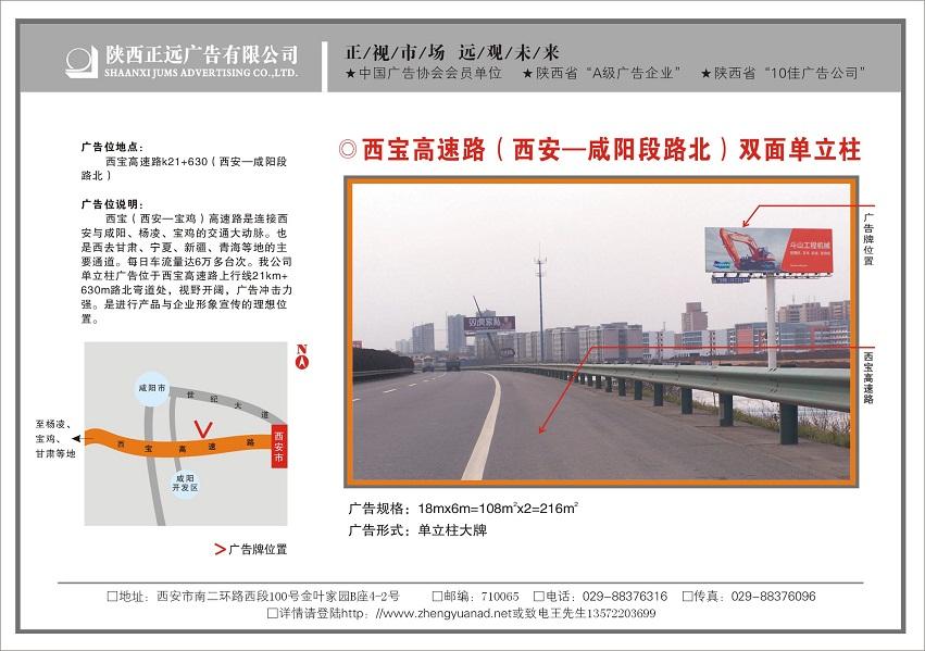 西��高速路(西安―咸�段路北)�p面�瘟⒅�