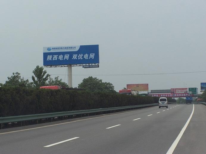 西��高速路(西安至咸�段路南)�p面�瘟⒅�